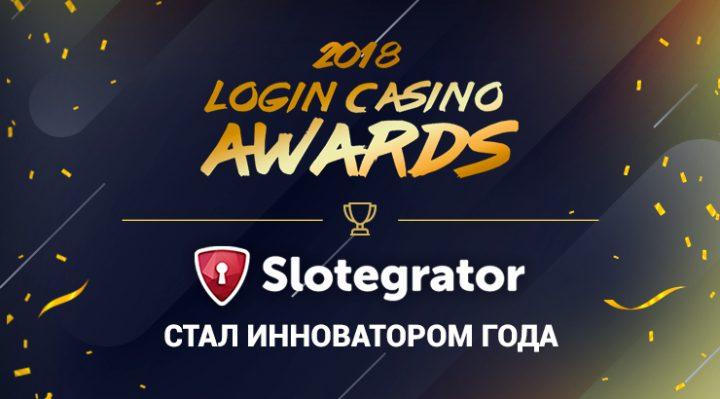 """Slotegrator победил в номинации """"Инноватор года"""""""