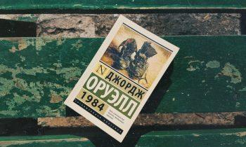Произведение Джорджа Оруэлла «1984» должно было стать предостережением всем потомкам