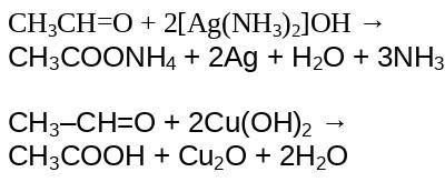 Формула реакции серебряного зеркала