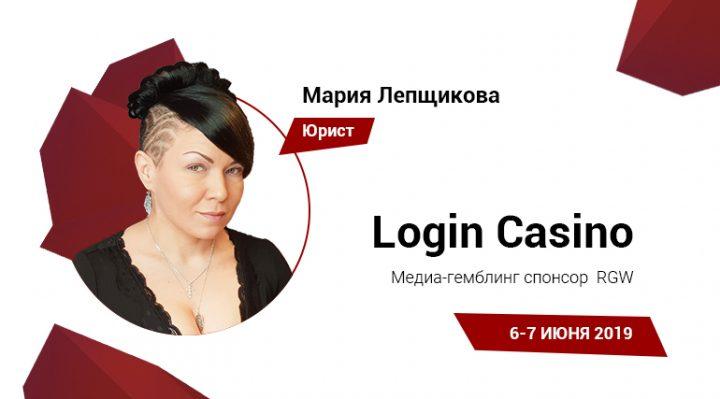 Правоприменительная практика в игорном бизнесе на Russian Gaming Week 2019
