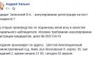 Адвокат Порошенко подал иск о снятии Зеленского с выборов