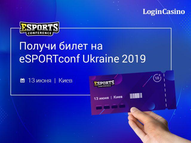 Login Casino дарит билеты на мероприятие по киберспорту