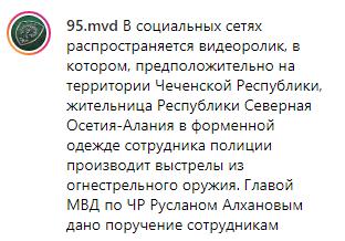 Видео со стреляющей девушкой в полицейской форме проверяют в МВД по Чечне