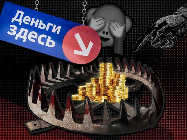 Страх и жадность: россиян обложили черные кредиторы