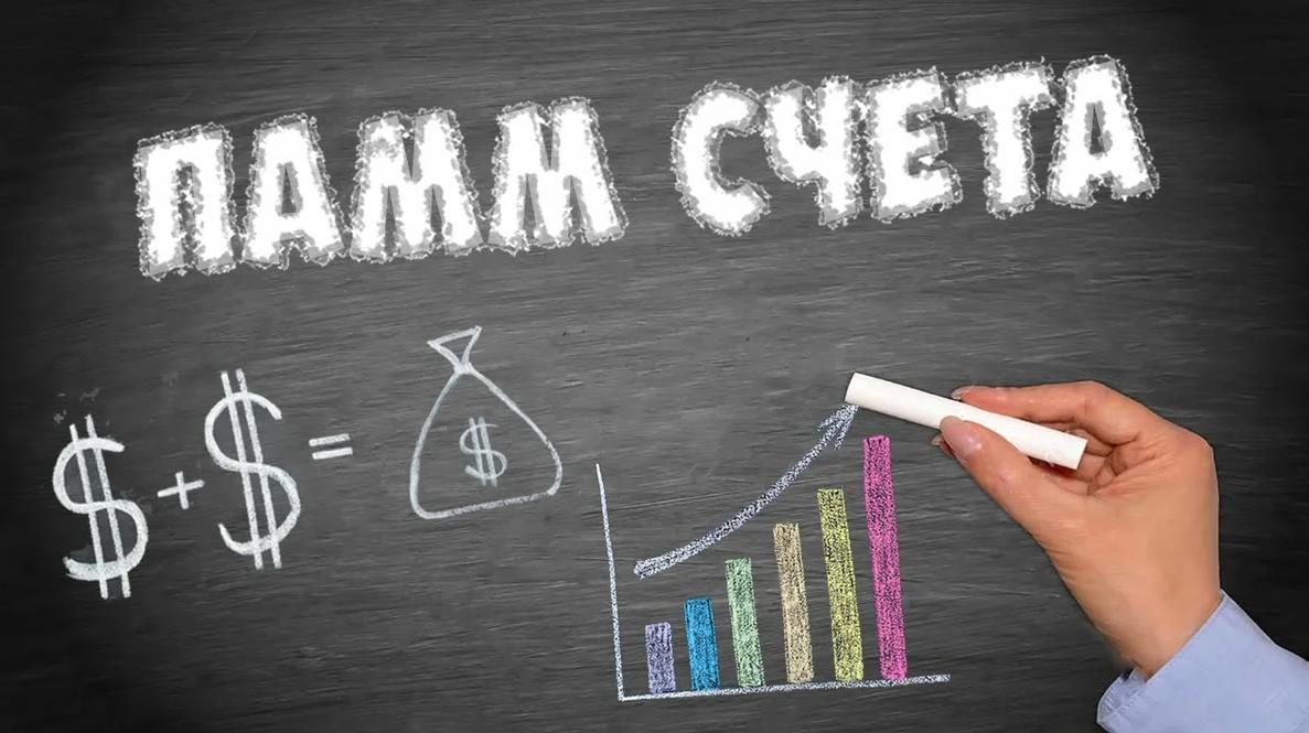 Брокер БКС. Инвестируем в ПАММ счета