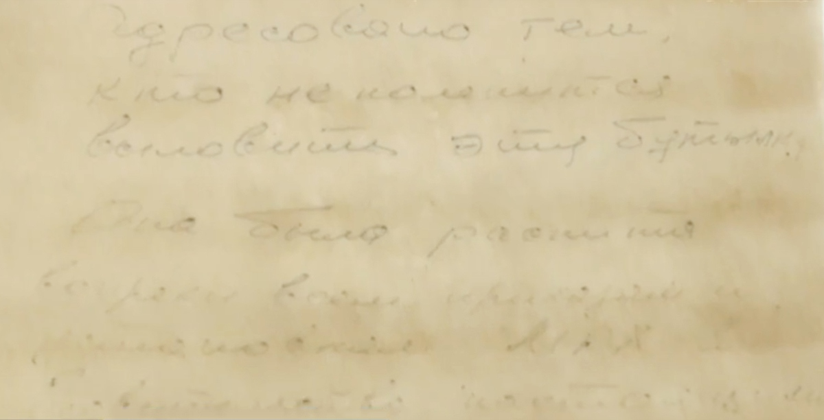 Таинственное письмо от советских моряков было найдено на побережье Бразилии