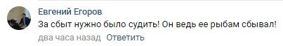 В Рунете высмеяли приговор 90-летнему профессору за ловлю рыбы на коноплю