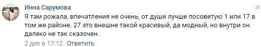 Руководство одного из лучших роддомов Москвы сняли по жалобам рожениц