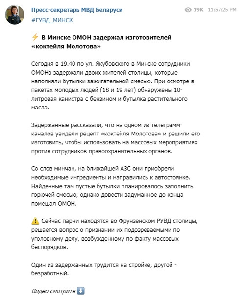 ВМинске задержали изготовителей «коктейлей Молотова»