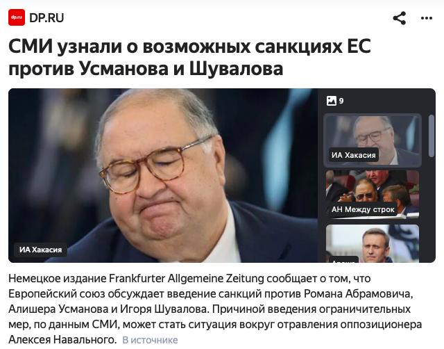 Фейки недели: санкции против Усманова и вторжение украинской армии в Крым