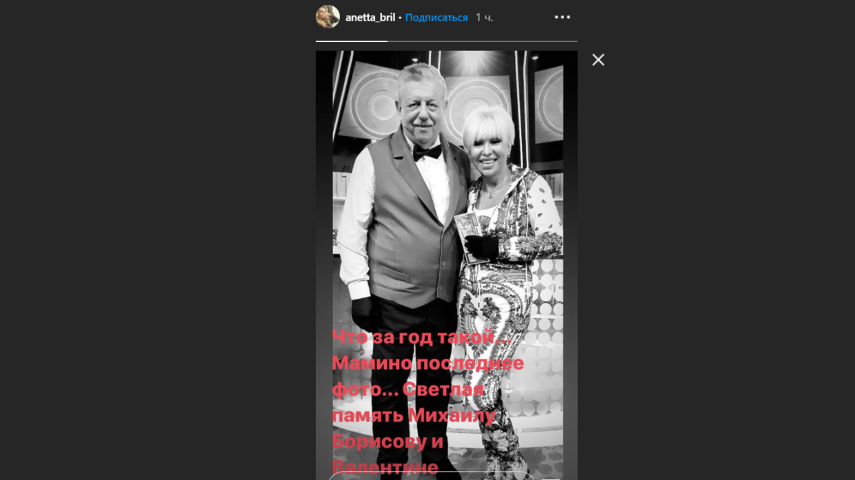 Экстрасенс объяснила появление Легкоступовой и Борисова на предсмертном фото
