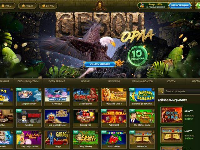 Обзор автомата Columbus в онлайн казино Эльдорадо