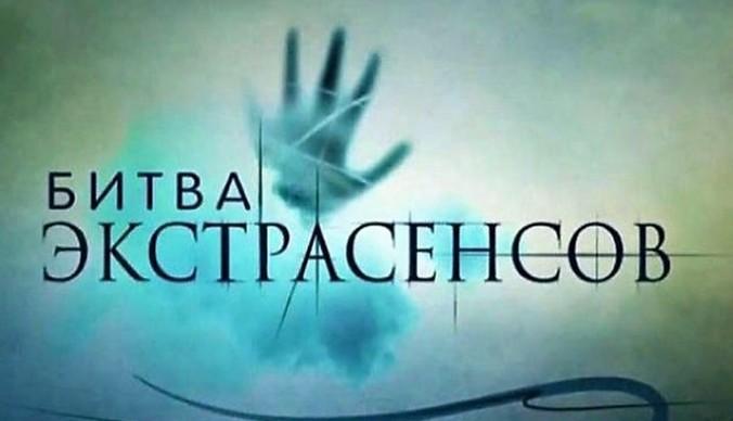 Кто попал в двадцать первый сезон шоу «Битва экстрасенсов»