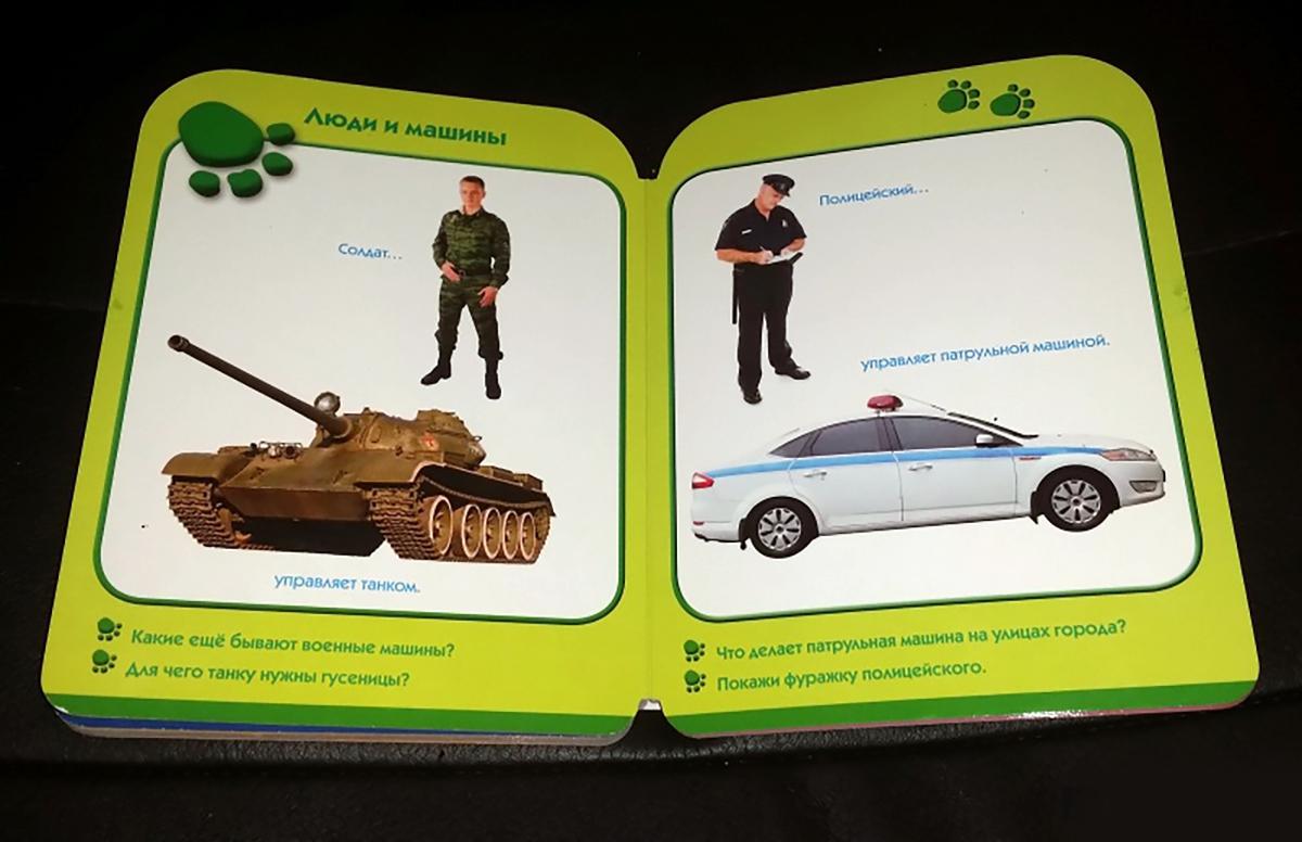 НаУкраине нашли «пропаганду» вдетских книгах изРоссии