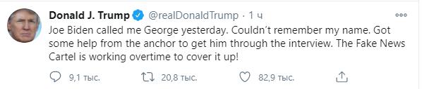 Трамп посмеялся над Байденом, назвавшим его Джорджем