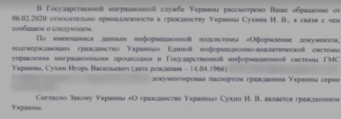 Справка Государственной миграционной службы Украины