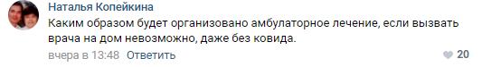 «Массовая выписка» больных изCOVID-госпиталей вБашкирии возмутила Сеть