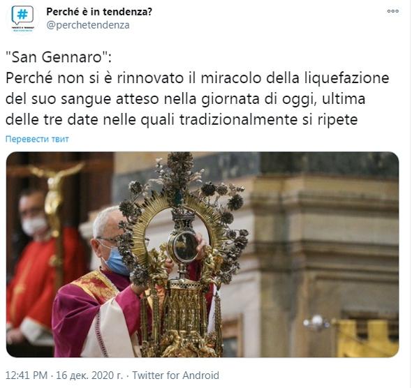 «Чуда святого Януария» не случилось: Неаполь ждет беды из-за COVID-19