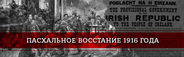 «Ирландская республиканская армия»: как создавалась группировка, наводившая ужас на Британию