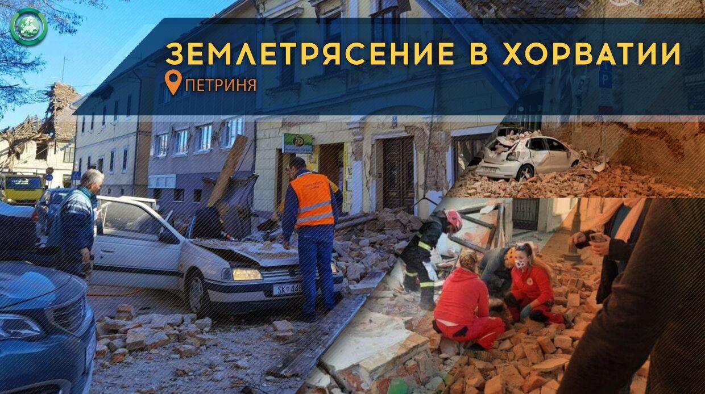 Землетрясение в Хорватии: что известно на данный момент