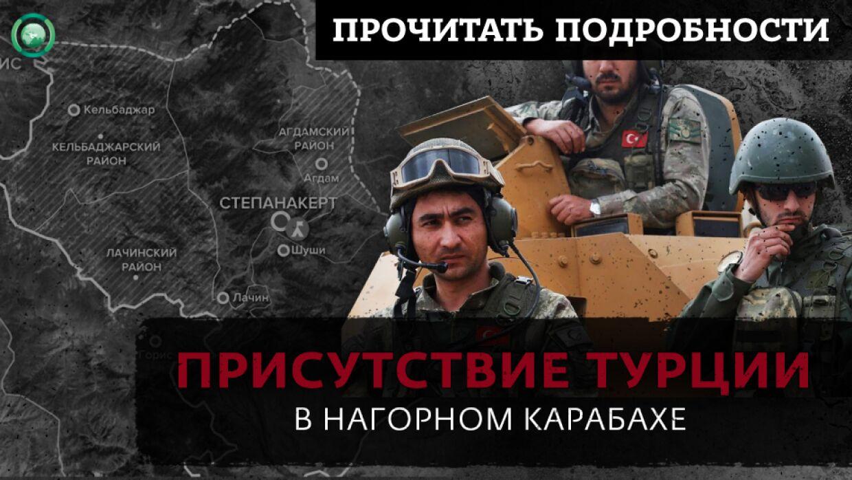 Как Эрдоган продвигает военное присутствие Турции в Нагорном Карабахе