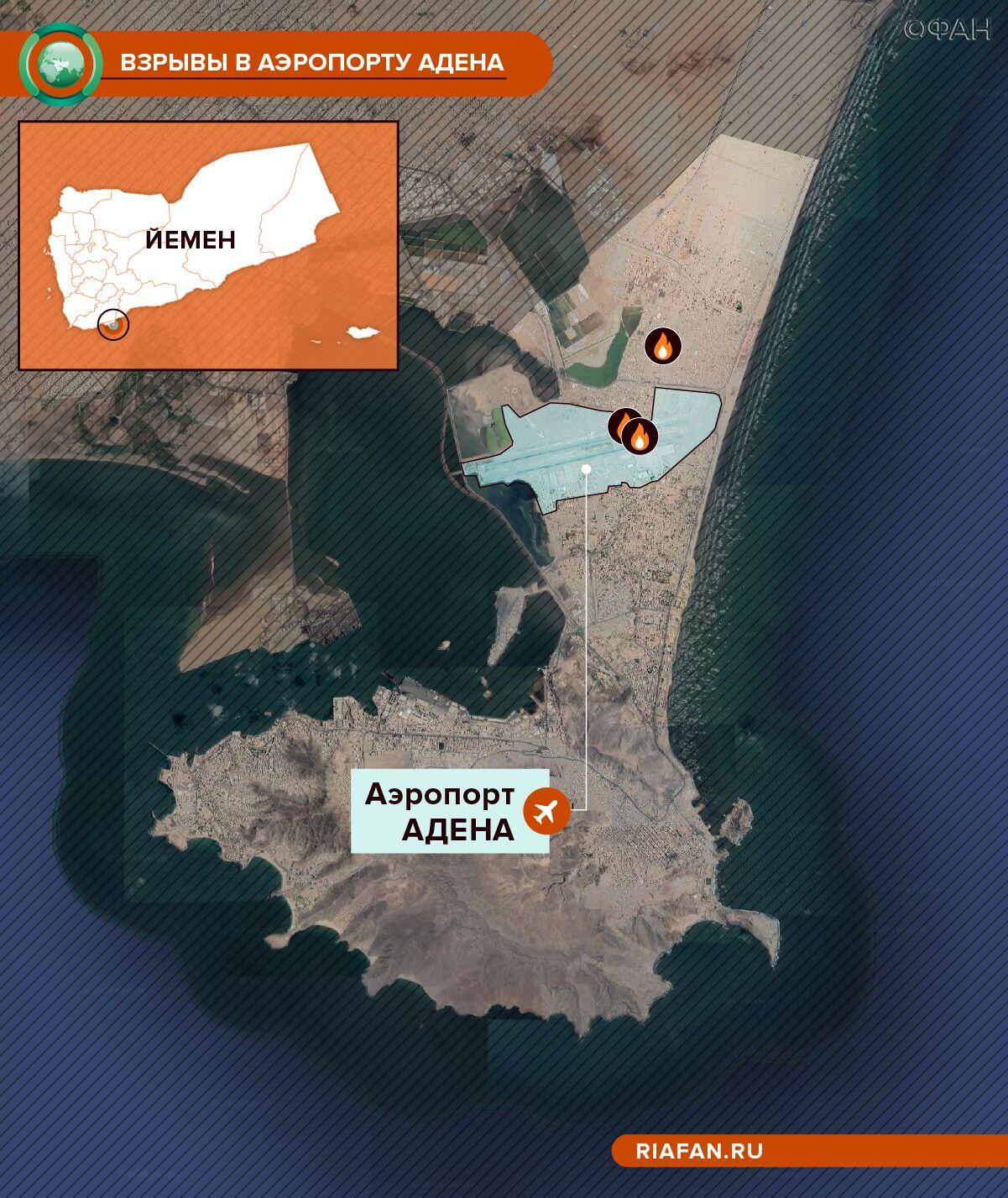 Атака на аэропорт Адена. Ситуация на 23-00