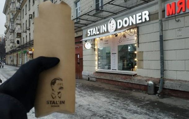 В Москве открыли фастфуд, названный в честь Сталина