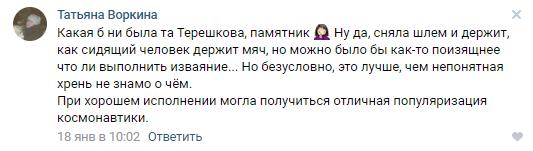 Памятник «беременной» Терешковой вЧелябинске решено демонтировать