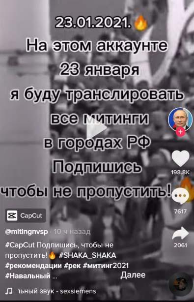 «Навальный, 23января иTikTok»: как политики крадут детей