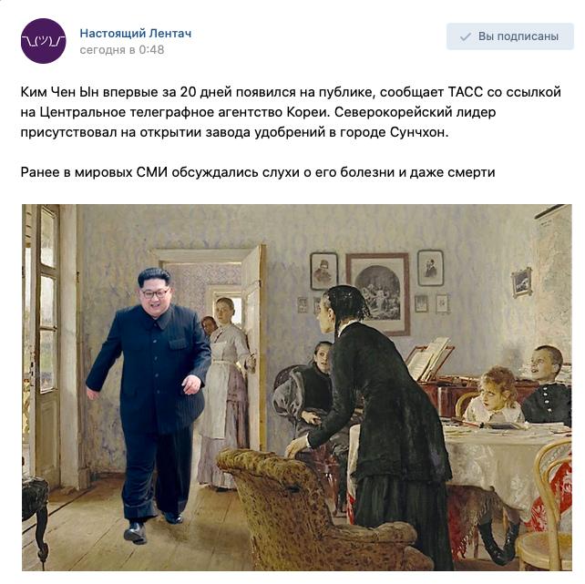 Смерть Ким Чен Ына ипокушение наСаакашвили: самые громкие фейки 2020 года