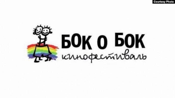 Минкульт утвердил проведение международного ЛГБТ-фестиваля в России