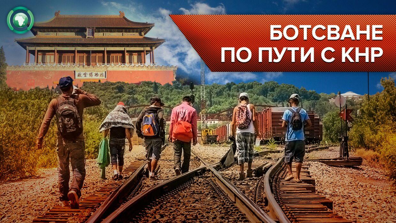 Ботсвана стала 46-м государством Африки в китайской программе «Один пояс, один путь»