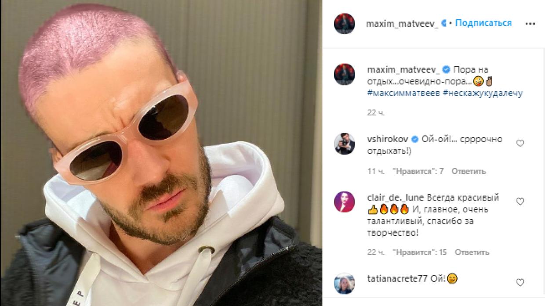 Муж Боярской шокировал подписчиков необычным цветом волос