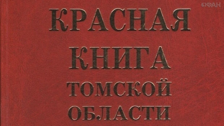 Красная книга Томской области готовится к переизданию