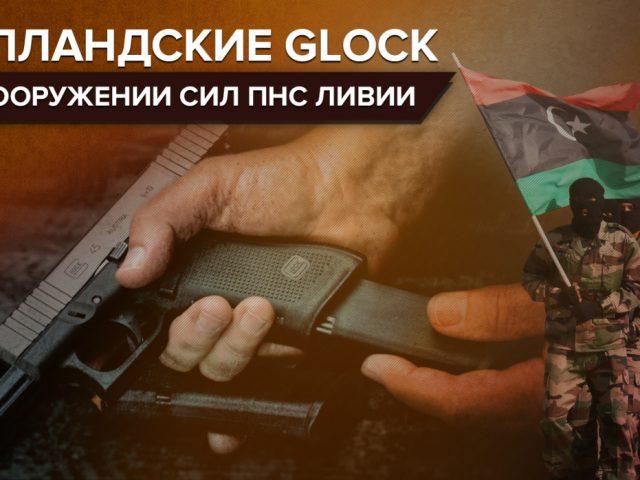 Контртеррористические силы ПНС Ливии вооружили голландскими Glock