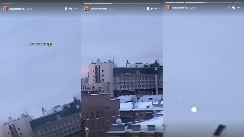Катя Лель показала видео с преследующим ее НЛО