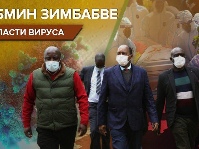 Три министра Зимбабве умерли от коронавируса в течение недели