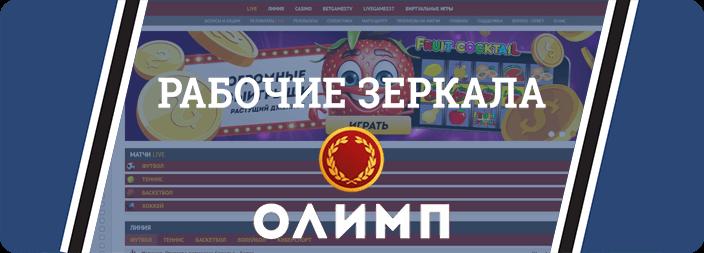 Известная букмекерская контора olimpbet