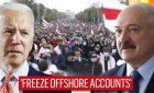 «Атлантический совет» призывает Байдена добиваться смены режима в Беларуси