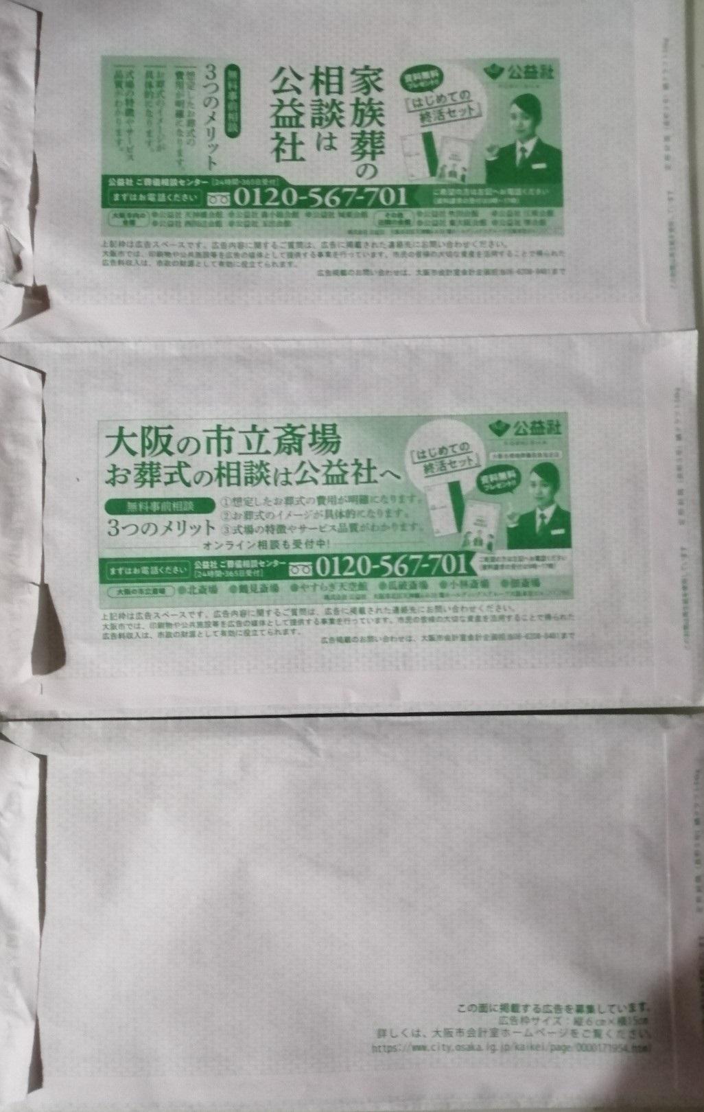 Черный юмор: клиники в Японии случайно устроили злой пранк больным COVID-19