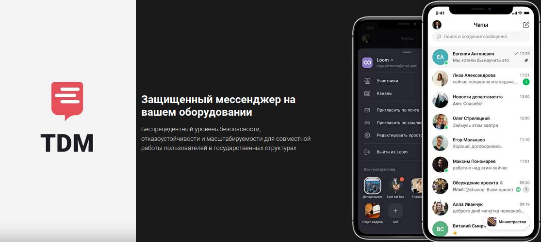 Мэрия Москвы разработала замену Telegram иSkype для чиновников