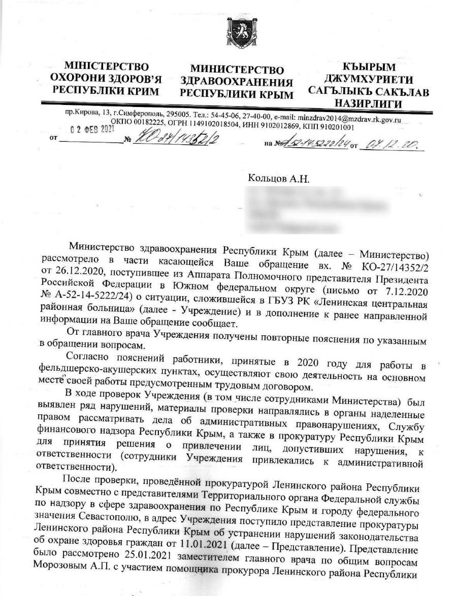 Почему в Крыму увольняются врачи-фтизиатры