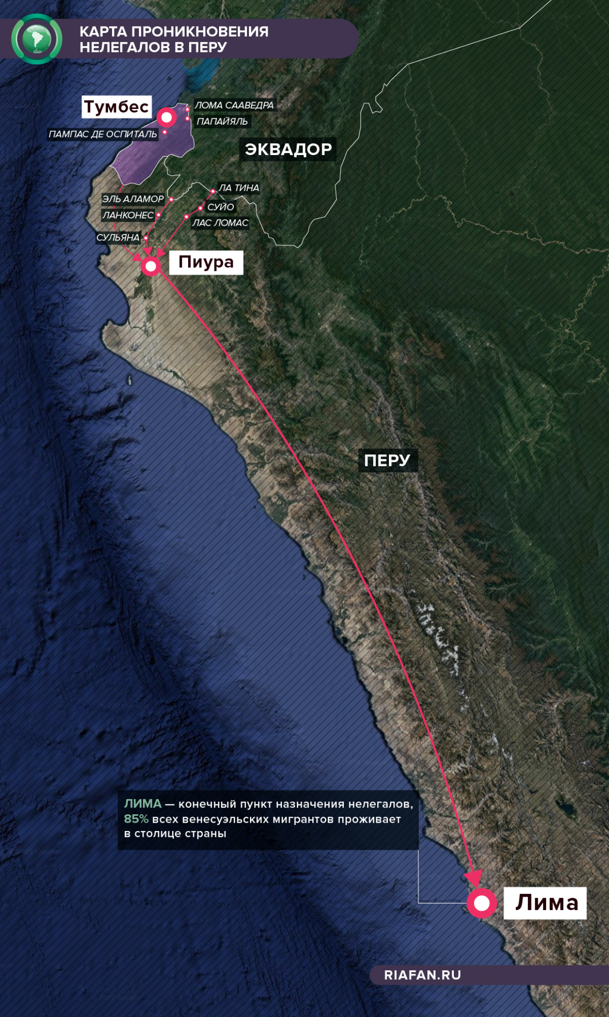 Карта маршрутов проникновения нелегалов в Перу