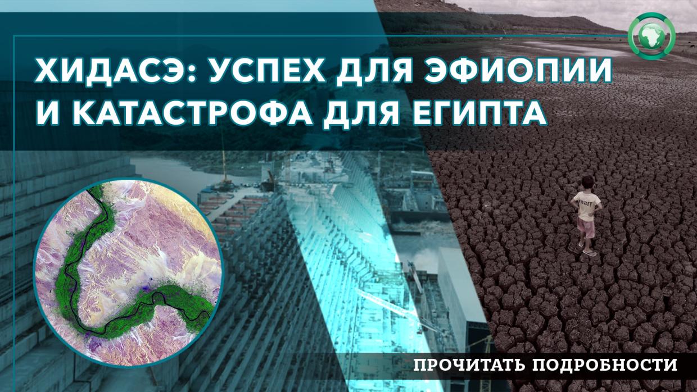 Судан предложил включить США в переговорный процесс по плотине «Возрождение»