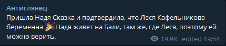Дизайнер Надя Сказка сообщила о беременности Алеси Кафельниковой