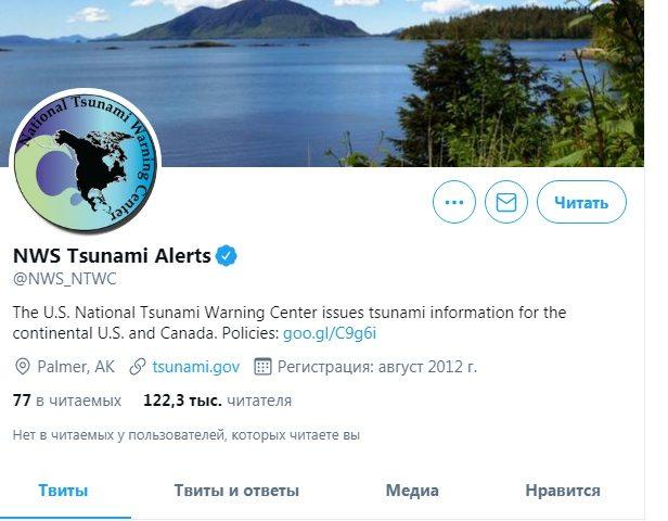 Угроза цунами вызвала эвакуацию на островах в Тихом океане