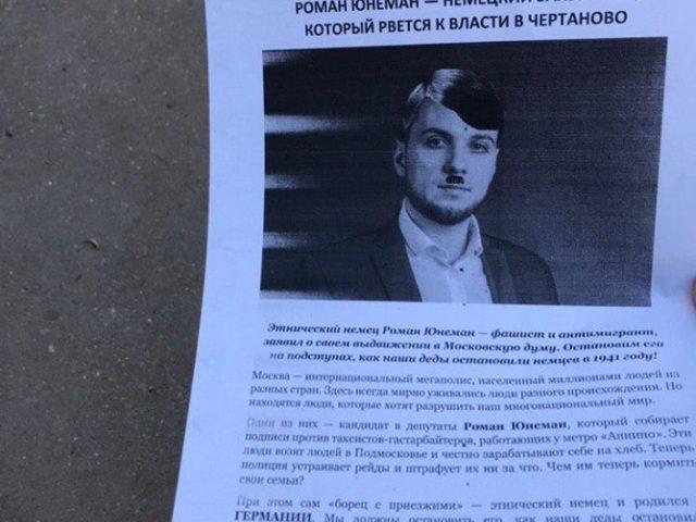 Чернуха наподряде: кто оклеветал независимого кандидата в депутаты Госдумы