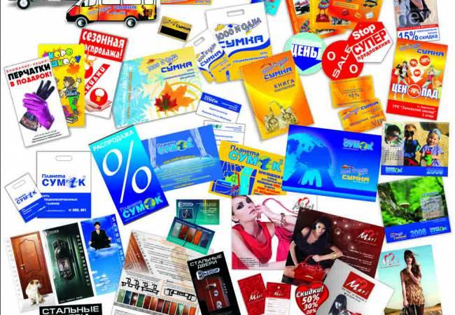 Где распечатать рекламные листовки в Москве