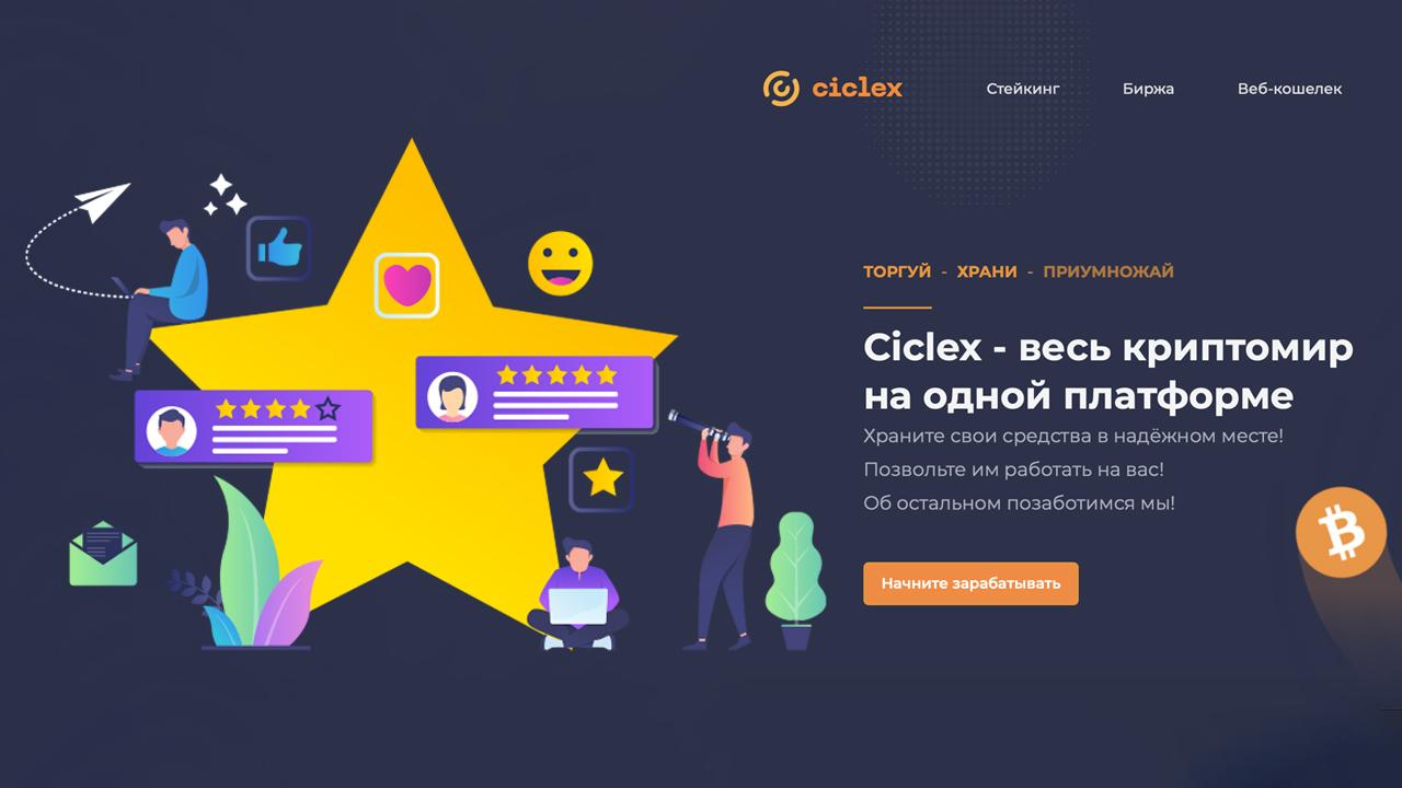 Ciclex – отзывы инвесторов, функционал и преимущества платформы