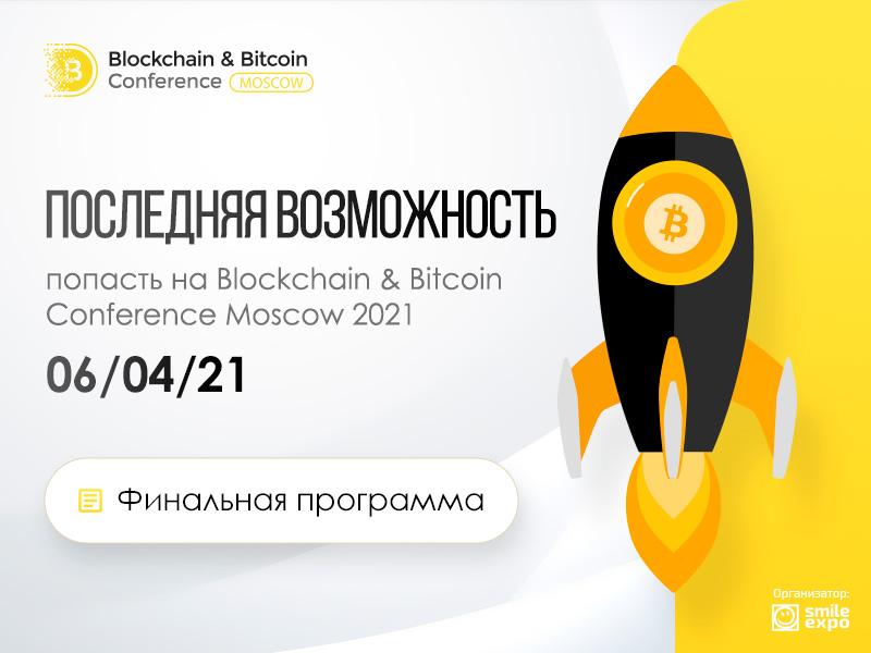 Приближается Blockchain & Bitcoin Conference Moscow 2021: актуальная программа, спикеры, экспоненты и спонсоры ивента